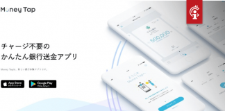 Op een na grootste bank van Japan investeert in Money Tap, dat gebruik maakt van Ripple's XRP Ledger